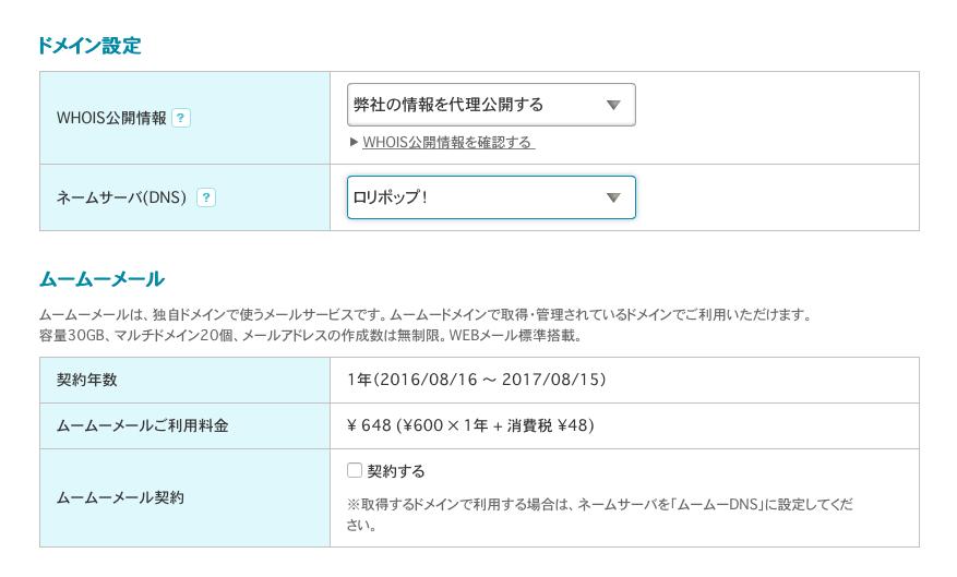 スクリーンショット 2016-08-16 2.41.47